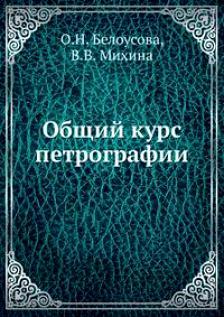 6195105_Obshchij_kurs_petrografii.jpg